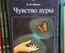 Книга. Чувство ауры. В.Ф.Яковлев
