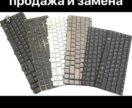 Клавиатуры для ноутбуков. Большой ассортимент