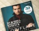 Новый каталог Oriflame и скидка 20% на все! 💅💄💋