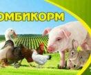 Комбикорм для с/х животных