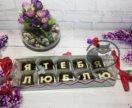 Шоколадные конфетки-буквы