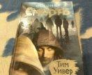 """Книга """"Обгоняя смерть"""" Тим Уивер"""