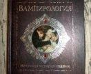 "Книга ""Вампирология"" Арчибальд Брукс"