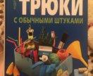 Книга о 2000 лайфаков для повседневной жизни