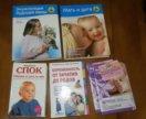 Книги мамочкам
