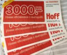 Купоны на скидку Hoff