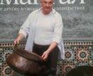 Новая книга Казан, Мангал