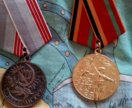 Медали Ветеран труда и участнику трудового фронта