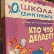 Книги школа семи гномов
