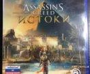 Новый Assasins Creed Истоки PS4
