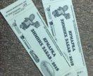 Билеты на ярмарку