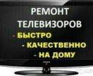 Ремонт телевизоров с гарантией