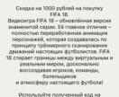 Скидка на игру FIFA 2018 ( 1000₽)