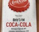 Внутри Coca Cola. История бренда. Невил Исдел