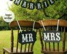 Таблички Мистер и Миссис на свадьбу