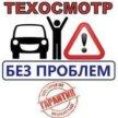 Техосмотр по всей Свердловской обл