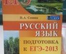 Учебник для подготовки к ЕГЭ (Русский язык)