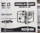 Японская мотопомпа KOSHIN SEH-80JP