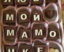 Шоколадные буквы клубника в шоколаде