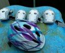 Шлем+налокотники+наколенники