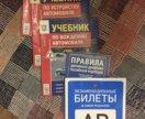 Учебники для автошколы, правила ППД