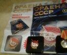 Ордена СССР ( МУЛЯЖИ)