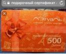Подарочный сертификат Лэтуаль