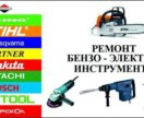 Ремонт , Аренда электро-бензоинструмента