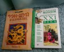 Книги Фэн-шуй и Самолечебник