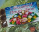 Подарки к Пасхе