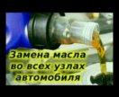 Замена масла