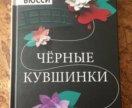 Книга Чёрные кувшинки