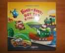 Музыкальная книга-игрушка с забавными трафаретами