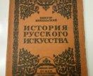 Никольский Виктор. История русского искусства.1923