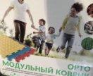 ОРТО Модульный коврик новый для детей и взрослых