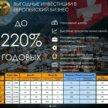 Инвестиции от 1000 рублей! 400 % годовых