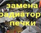 Замена радиатора печки Медведовская