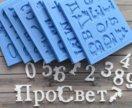 Силиконовый молд «Русский алфавит»