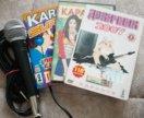Микрофон и караоке диски