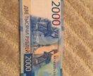 2000 рублей купюра 2017