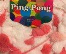 Пряжа Ping-pong kutnor (итальянские бумбошки)