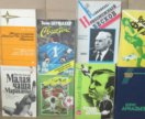 футбольная литература 87-93гг.