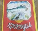 Корней Чуковский. Крокодил.