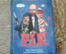 Игра P.I.R.