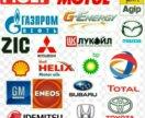 TOTAL Mobil Castrol Shell ELF Motul.         Бочки