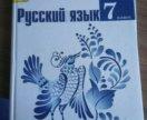 Русский язык 7 кл.,Обществознание 7 класс