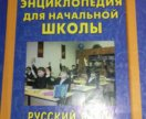 Узорова Нефедова Полная энциклопедия для начальной