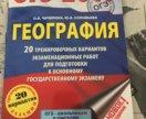 Огэ география чичерина соловьева