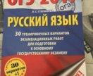 Огэ русский язык Степанова