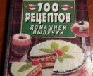 Книга 700 рецептов домашней выпечки